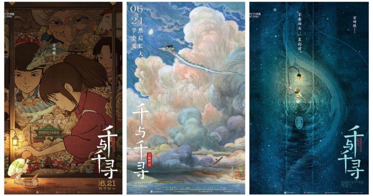"""Spirited away"" arriva nei cinema cinesi: ecco i poster dedicati"