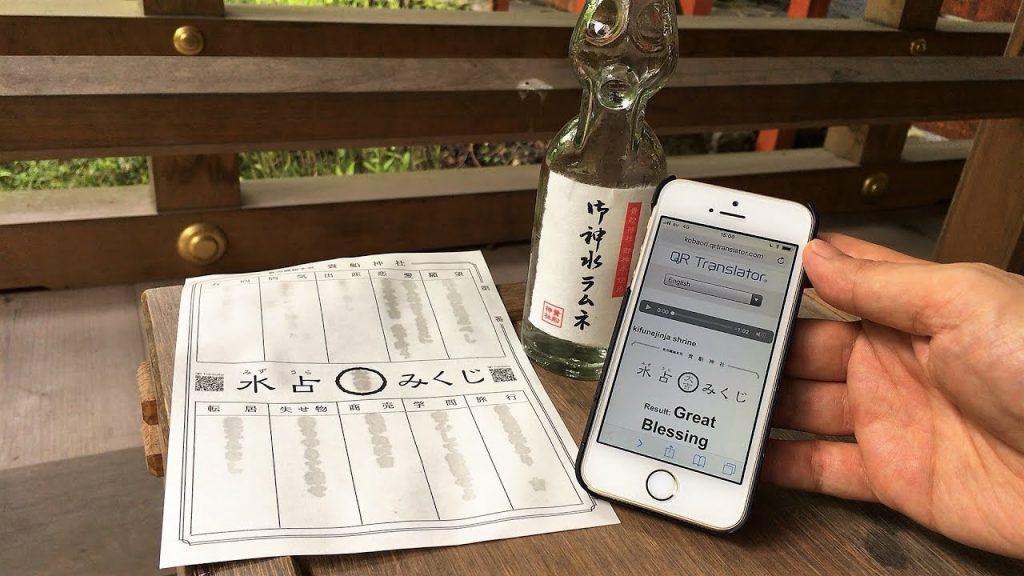 qr code omikuji traduzione