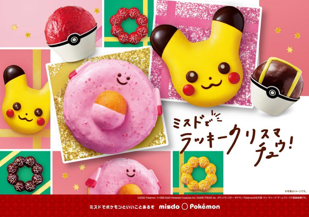 kawaii Pokémon mr donut natale 2020