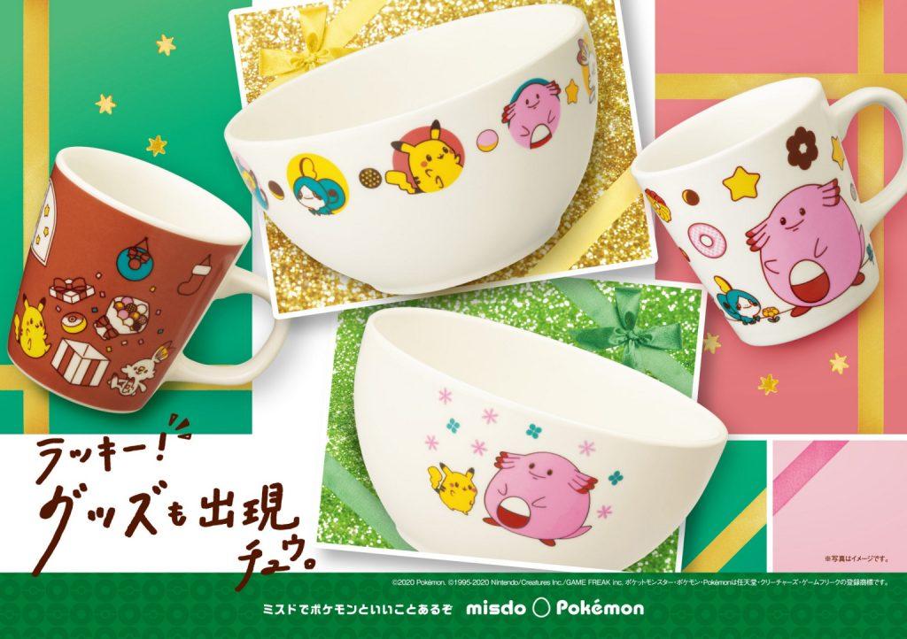 kawaii Pokémon mr donut Natale 2020 Pikachu Chansey bowls mugs
